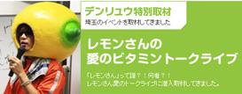 バナーレモンでんりゅう.jpg