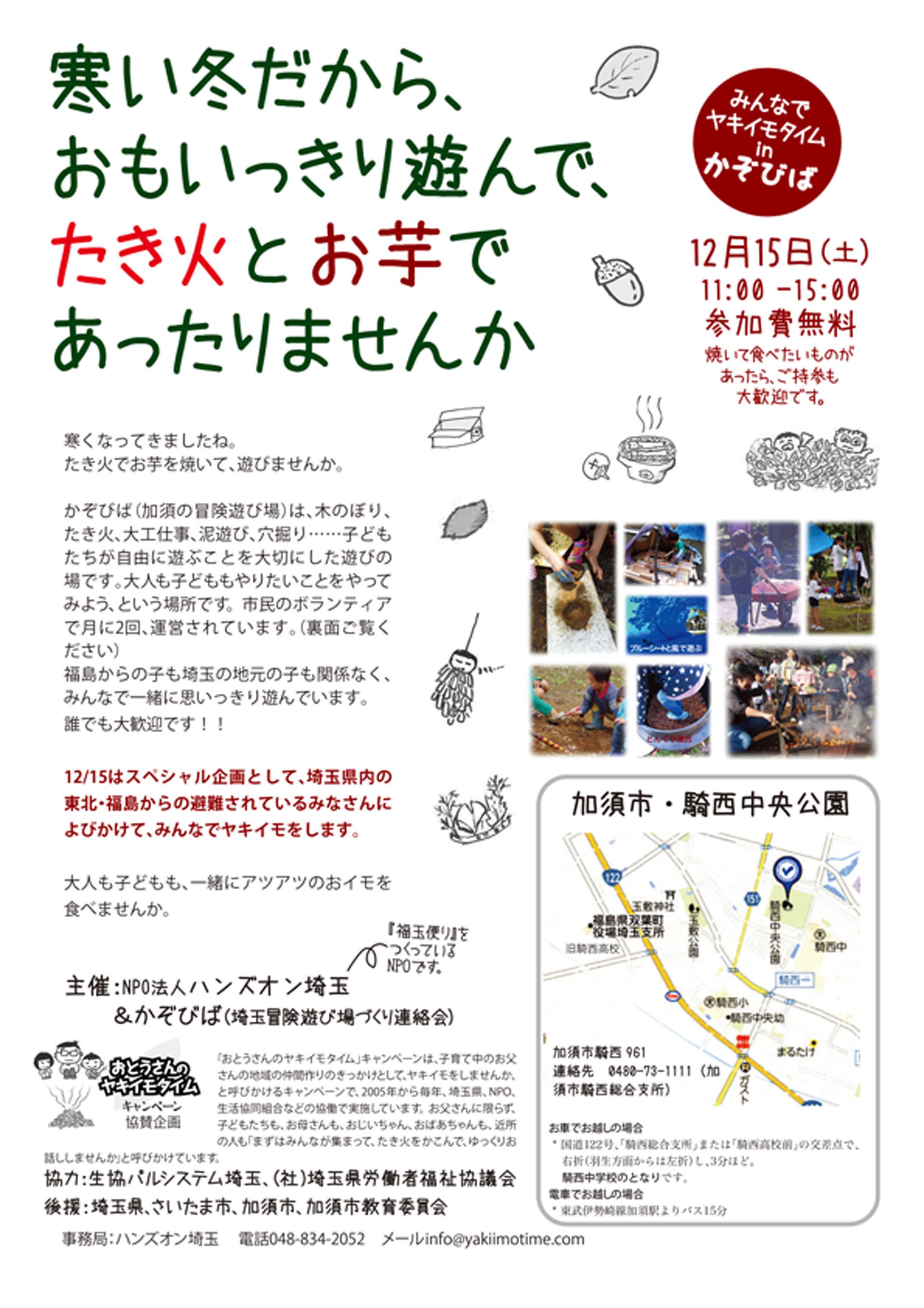kazoyakiimo4C01.jpg