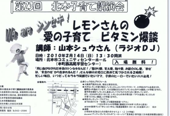 lemonkitamoto.jpg